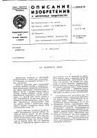 Патент 1000479 Валичный джин