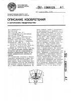 Патент 1368125 Способ наплавки спирали шнека,устройство для его осуществления и механизм центрирования шнека по наружной цилиндрической поверхности спирали