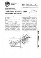 Патент 1618333 Измельчитель сочных кормов