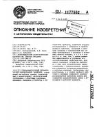 Патент 1177552 Гидрокомпрессорный пневматический водоподъемник замещения