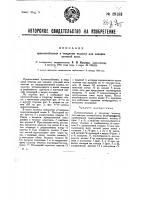 Патент 29153 Приспособление к ткацкому челноку для заводки уточной нити