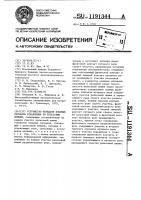 Патент 1191344 Устройство передачи кодовых сигналов управления по рельсовым линиям