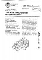 Патент 1515138 Устройство для обработки фотоматериала