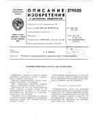 Патент 279020 Патент ссср  279020
