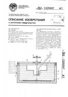 Патент 1328587 Пневматический насос замещения