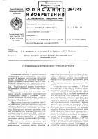 Патент 394745 Устройство для промывки оптических деталей