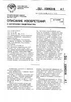 Патент 1504316 Способ изготовления резцов для рабочих органов землеройных машин