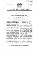 Патент 11059 Способ получения сульфоновых кислот