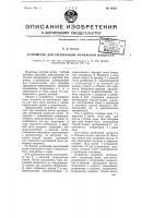 Патент 67957 Устройство для регенерации мочильной жидкости