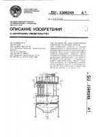 Патент 1500248 Устройство для разрушения скорлупы кедровых орехов