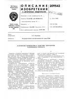 Патент 209542 Устройство приведения в действие контактуры телефонного аппарата