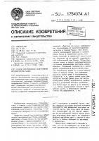 Патент 1754374 Способ изготовления облегченной металлической балки