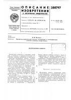 Патент 388797 Жалюзийное решето