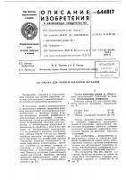Патент 644817 Смазка для горячей обработки металлов