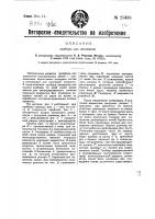 Патент 25430 Прибор для линования