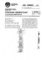 Патент 1569437 Скважинная насосная установка