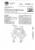 Патент 1727924 Установка для приготовления и нанесения многокомпонентных материалов