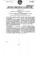 Патент 34622 Устройство для стабилизации частоты лампового генератора