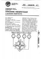 Патент 1453579 Многодвигательный электропривод переменного тока