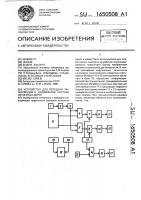 Патент 1650508 Устройство для передачи информации о подвижном составе железных дорог