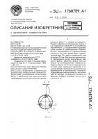 Патент 1768759 Устройство для добычи торфа ненарушенной структуры