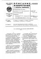 Патент 833325 Вспениватель для флотацииполиметаллических руд