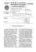 Патент 838384 Установка для градуировки и поверкисчетчиков газа и жидкости