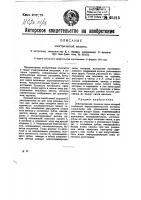 Патент 25213 Электрическая машина
