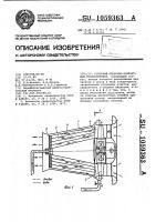 Патент 1059363 Роторный пленочно-контактный теплообменник