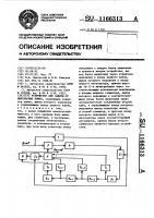 Патент 1166313 Устройство для защиты от импульсных помех