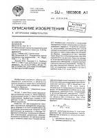 Патент 1803808 Устройство для измерения микротвердости образцов