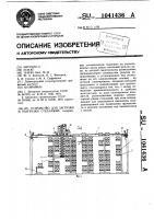 Патент 1041436 Устройство для загрузки и разгрузки стеллажей
