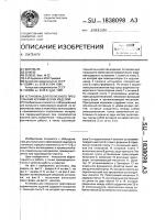 Патент 1838098 Установка для полусухого прессования керамических изделий