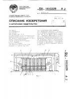 Патент 1415329 Электрическая машина