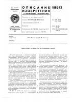 Патент 185392 Усилитель переменного тока
