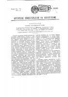 Патент 38486 Пломба