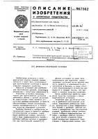 Патент 967562 Дробильно-смесительная установка