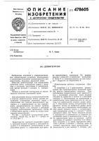 Патент 478605 Дезинтегратор