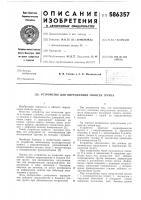 Патент 586357 Устройство для определения свойств грунта