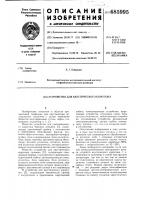 Патент 685995 Устройство для акустического каротажа