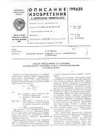 Патент 199435 Способ определения и установки