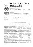 Патент 457715 Смазка для горячего прессования металлов