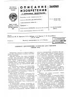 Патент 361050 Всесоюзная патентно-гекнй^есндгtjilbjlhuteha