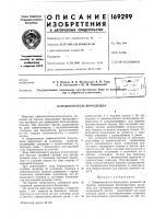 Патент 169299 Канавокопатель-бороздодел