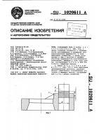 Патент 1020611 Рычаг лопасти рабочего колеса поворотнолопастной гидротурбины