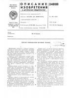 Патент 248108 Способ импульсной дуговой сварки;каяy^^y'lil^^^^-^^'у'м.