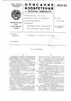 Патент 905144 Контейнер