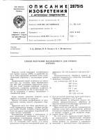 Патент 287515 Способ получения полуфабриката для тарногокартона