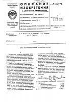 Патент 513071 Антифрикционный пресс-материал