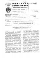 Патент 435851 Устройство для измельчения сырья животного происхождения